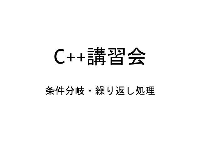 C++講習会 条件分岐・繰り返し処理