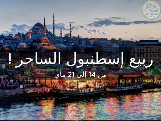 واحد لشخص درهم 8900 هو الرحلة ثمن درهملشخصين 17500 و ويتضمن أوربا في الرائدة ، التركية الخطو...
