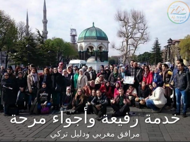 !ربيع إسطنبول الساحر مع آجي ترافل  Slide 3