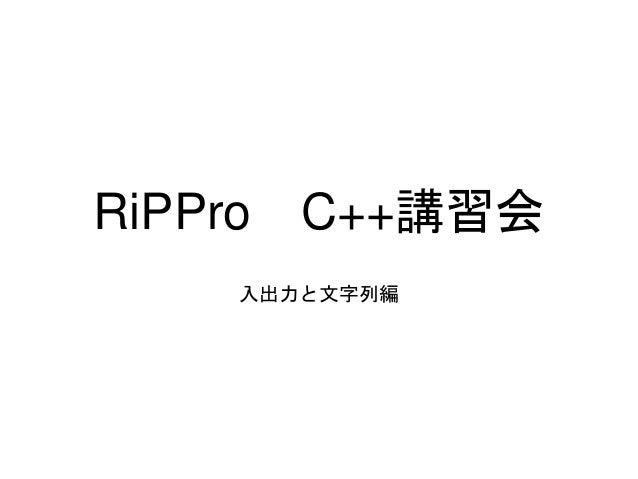 RiPPro C++講習会 入出力と文字列編