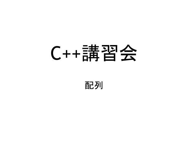 C++講習会 配列