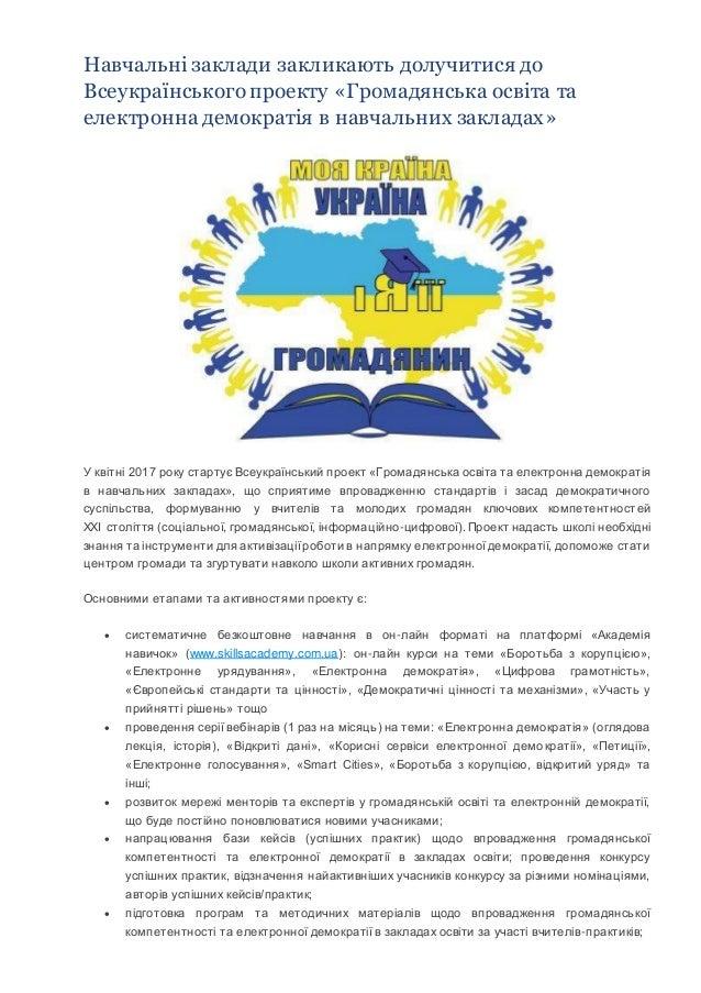 Навчальні заклади закликають долучитися до Всеукраїнського проекту «Громадянська освіта та електронна демократія в навчаль...