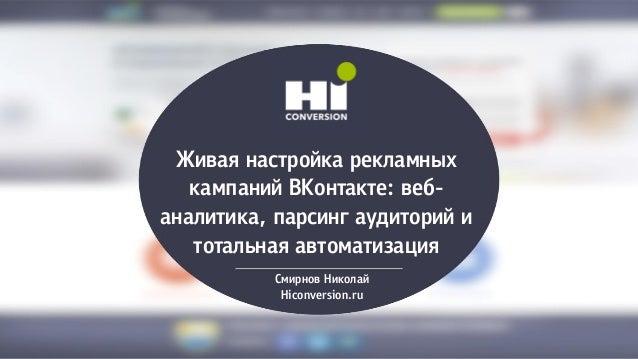 Живая настройка рекламных кампаний ВКонтакте: веб- аналитика, парсинг аудиторий и тотальная автоматизация Смирнов Николай ...