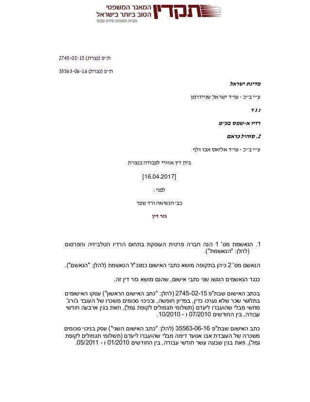 """)(נצרת ת""""פ2745-02-15 )(נצרת ת""""פ35563-06-16 ישראל מדינת ב""""כ ע""""י-שניידרמן ישראל עו""""ד ד ג נ א ..."""