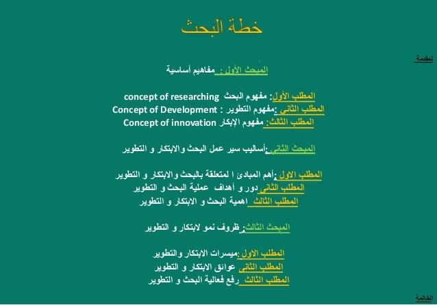 البحث و الابتكار و التطوير Slide 2