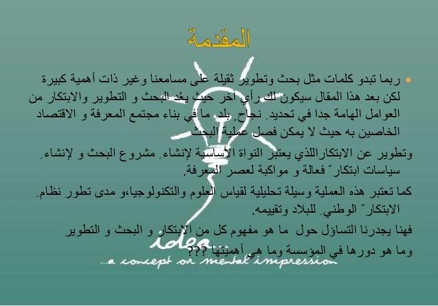 البحث و الابتكار و التطوير Slide 3