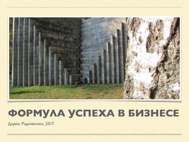 ФОРМУЛА УСПЕХА В БИЗНЕСЕ Дарюс Радкявичюс, 2017