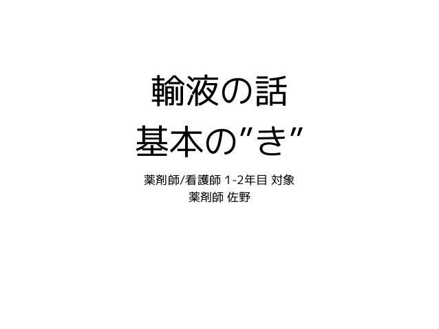 """輸液の話 基本の""""き"""" 薬剤師/看護師 1-2年目 対象 薬剤師 佐野"""