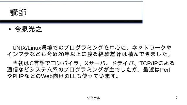 シグナル Slide 2