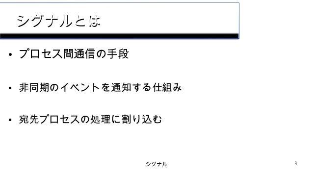 シグナル Slide 3