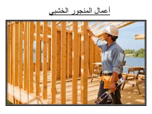 الخشبي المنجور أعمال