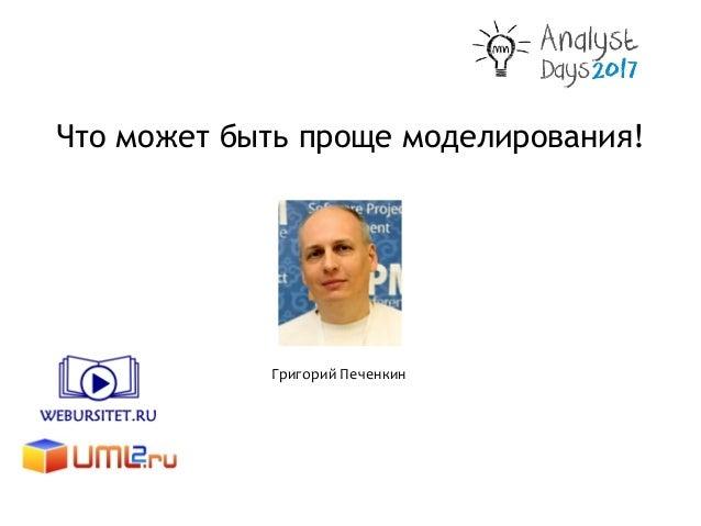 Что может быть проще моделирования! Григорий Печенкин