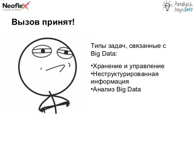 Большому аналитику - большие данные Slide 3
