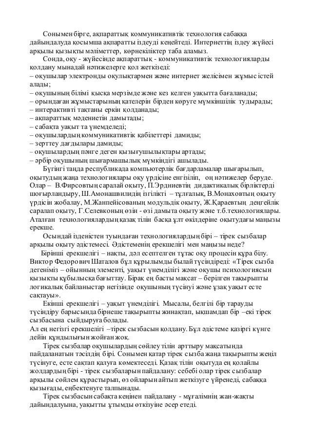 сейтмаганбетова ш.ж.   мақала Slide 2