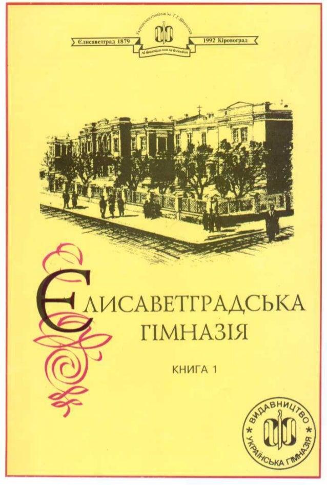 Єлисаветградська гімназія