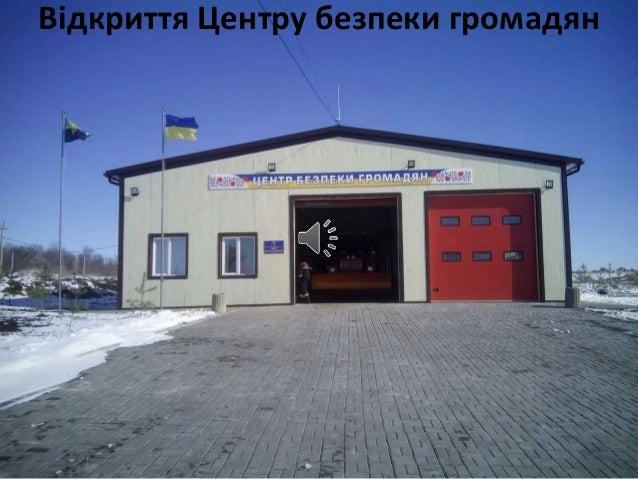Відкриття Центру безпеки громадян