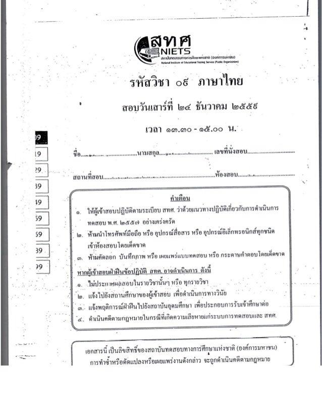 กสพท. ภาษาไทย 2560