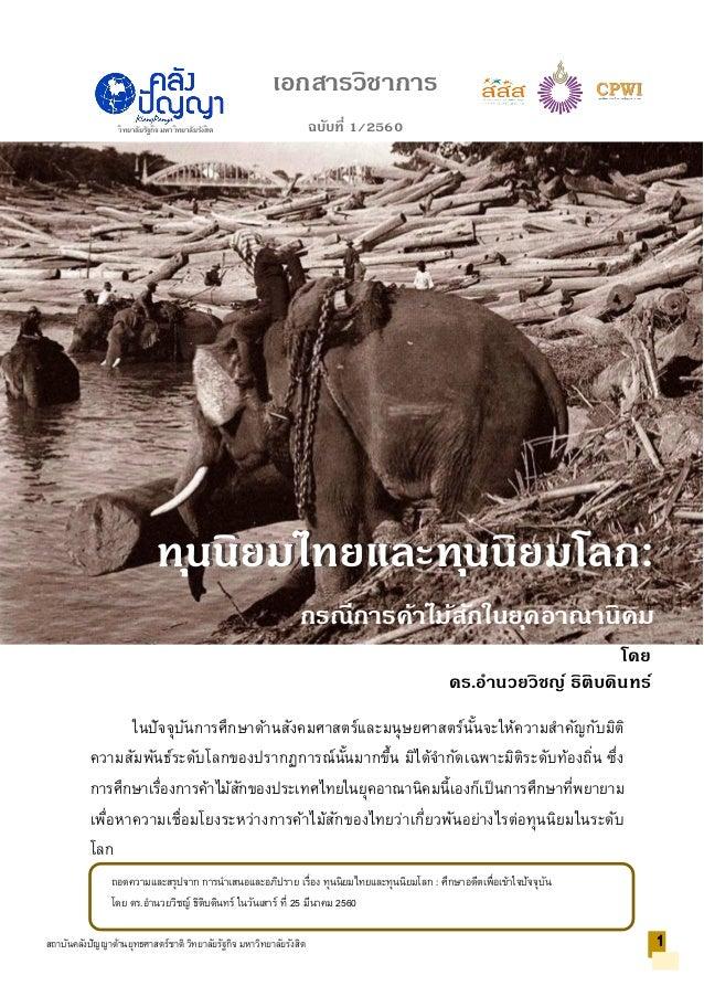 ถอดความและสรุปจาก การนาเสนอและอภิปราย เรื่อง ทุนนิยมไทยและทุนนิยมโลก : ศึกษาอดีตเพื่อเข้าใจปัจจุบัน โดย ดร.อานวยวิชญ์ ธิติ...