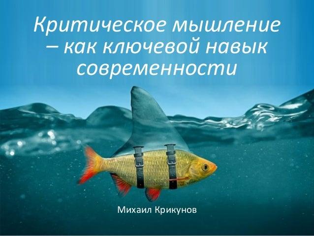 Михаил Крикунов Критическое мышление – как ключевой навык современности
