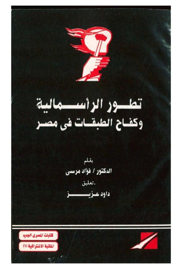 فؤاد مرسي   تطور الراسمالية وكفاح الطبقات في مصر
