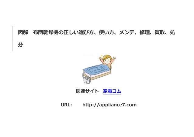 図解 布団乾燥機の正しい選び方、使い方、メンテ、修理、買取、処 分 関連サイト 家電コム URL: http://appliance7.com