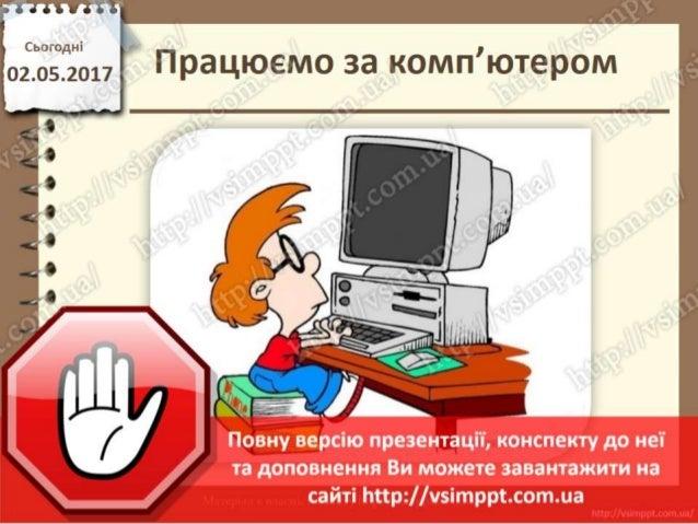 Урок 66 для 11 класу - Середовище для спільної роботи  з документами. Колективне виконання завдань з опрацювання даних. Сл...