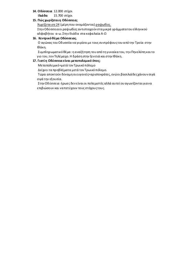 14. Οδύσσεια 12.000 στίχοι Ιλιάδα 15.700 στίχοι 15. Πώς χωρίζεταιη Οδύσσεια; Χωρίζεταισε24 (μέρηπου ονομάζονται) ραψωδίες....