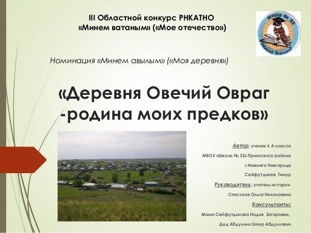 ovragi-prezentatsiya