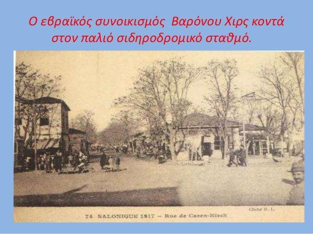 Ο εβραϊκός συνοικισμός Βαρόνου Χιρς κοντά στον παλιό σιδηροδρομικό σταθμό.