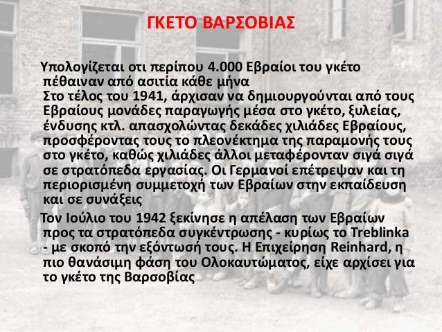 ΙΡΕΝΑ ΣΕΝΤΛΕΡ: ΕΣΩΣΕ 2500 ΠΑΙΔΙΑ ΑΠΟ ΤΟ ΓΚΕΤΟ …όταν δεν μένεις θεατής Το 1942, αφού έγινε η μεταφορά των Εβραίων στο στρατ...