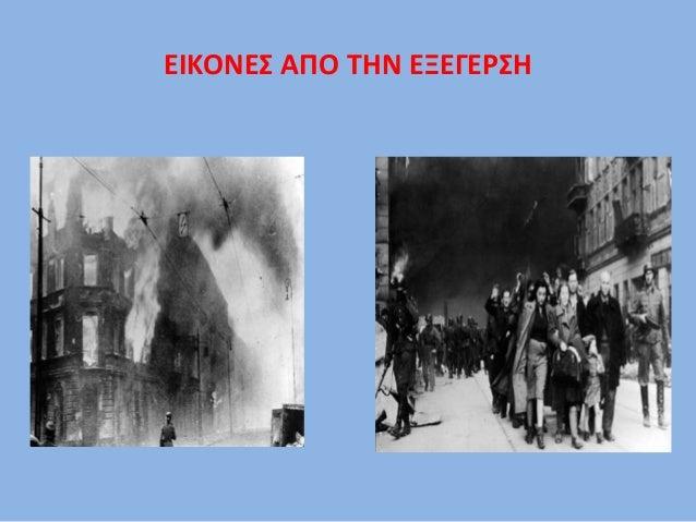 ΓΚΕΤΟ ΚΡΑΚΟΒΙΑΣ Οι πρώτοι Εβραίοι άρχισαν να έρχονται στην Πολώνια, στο τέλος του 11ου αιώνα, την περίοδο που οι Σταυροφόρ...