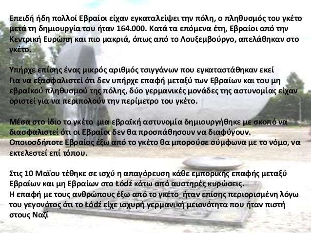 ΕΙΚΟΝΕΣ ΑΠΟ ΤΟ ΓΚΕΤΟ ΤΟΥ ΛΟΤΖ
