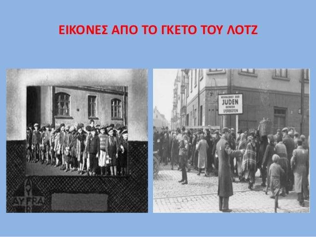 ΓΚΕΤΟ ΒΟΥΔΑΠΕΣΤΗΣ Στην Ουγγαρία, η δημιουργία γκέτο ξεκίνησε μτην άνοιξη του 1944, ύστερα από την εισβολή των Γερμανών . Σ...