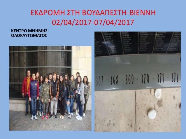 ΠΗΓΕΣ Διαδύκτιο: Εγκυκλοπαίδεια Ολοκαυτώματος https://www.ushmm.org/el/holocaust-encyclopedia http://www.grafida.net/el/ex...