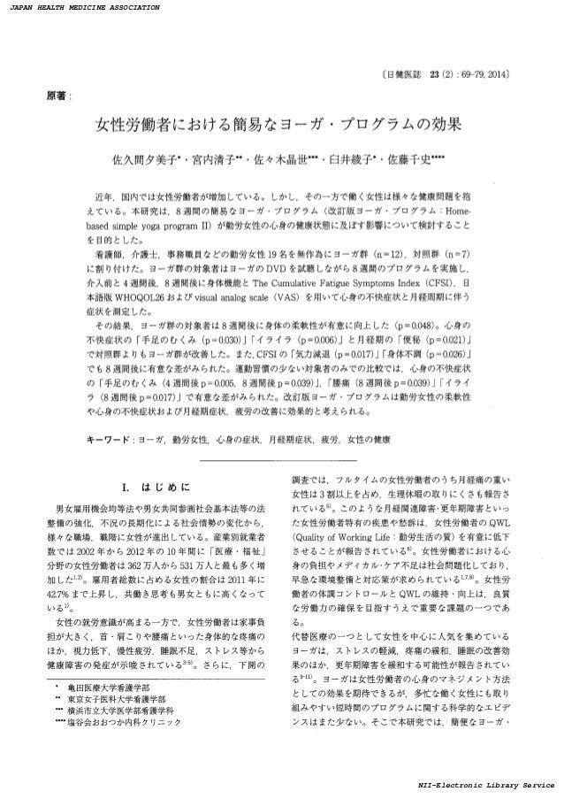 JAPAN HEALTH MEDICINE ASSOCIATION NII-Electronic Library Service JAPAN   HEAL 工 H  MED 工 C 工NE   且 SSOC 工AT 工 ON 〔日健医誌  23...
