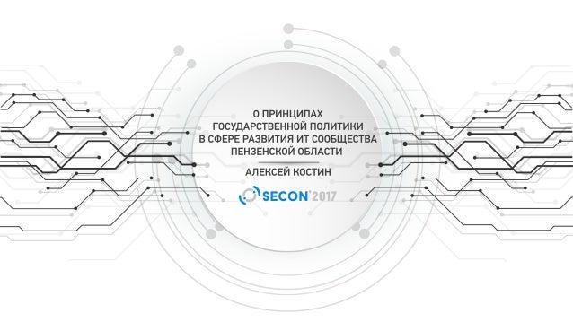 SECON'2017, Костин Алексей, О принципах государственной политики в сфере развития ИТ  сообщества Пензенской области