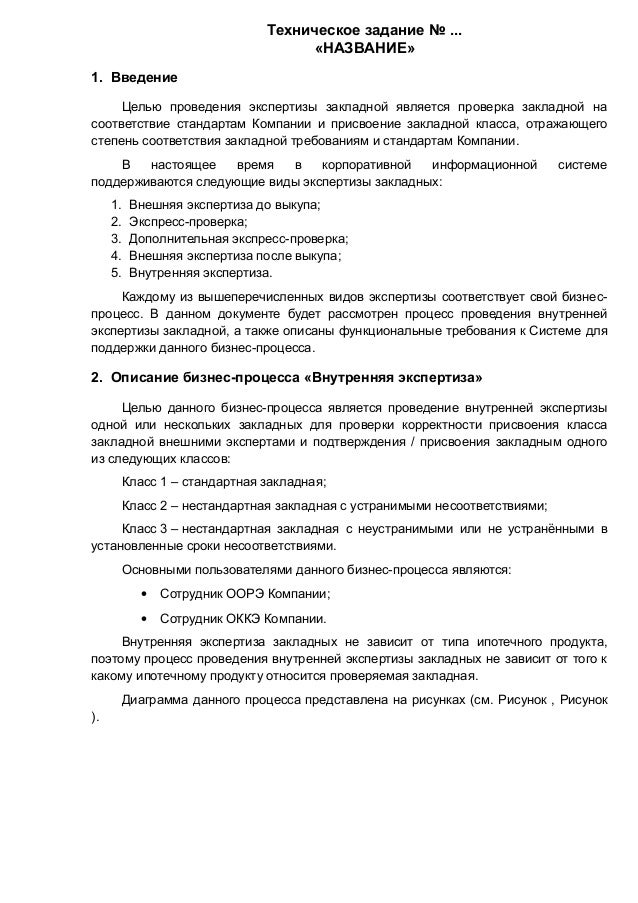 Документ внутренней экспертизы