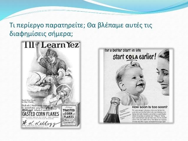 διαφήμιση και καταναλωτισμός Slide 3