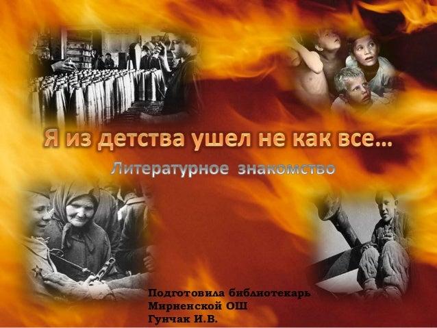 Подготовила библиотекарь Мирненской ОШ Гунчак И.В.