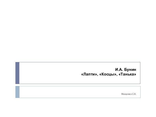 И.А. Бунин «Лапти», «Косцы», «Танька» Мищенко С.Н.