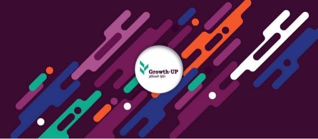الملف التعريفى لشركة Growth up نمو مستمر
