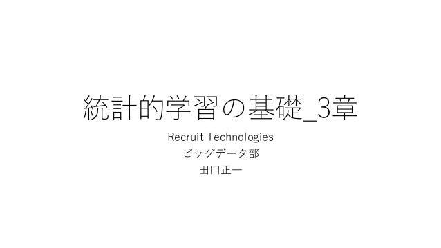 統計的学習の基礎_3章 Recruit Technologies ビッグデータ部 田口正一