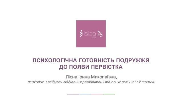 Лісна Ірина Миколаївна, психолог, завідувач відділення реабілітації та психологічної підтримки ПСИХОЛОГІЧНА ГОТОВНІСТЬ ПОД...