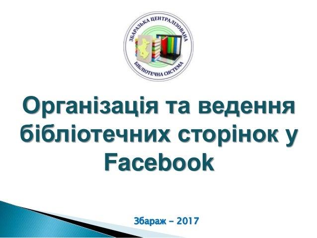 Організація та ведення бібліотечних сторінок у Facebook Збараж - 2017