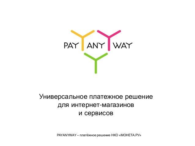 Универсальное платежное решение для интернет-магазинов и сервисов PAYANYWAY – платёжное решение НКО «МОНЕТА.РУ»