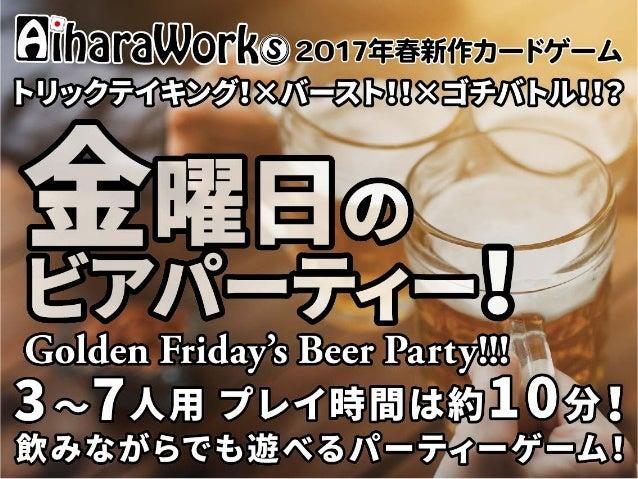 ようこそWeekdaysへ ここは、オフィス街の一角にあるビアバー「Weekdays」 毎夜毎夜、仕事帰りのビール好き達が集まり、今夜もビアパーティーが開かれます。 ある金曜日、偶然入荷したという珍しいビールに常連組は大感激。 店長の計らいで、...