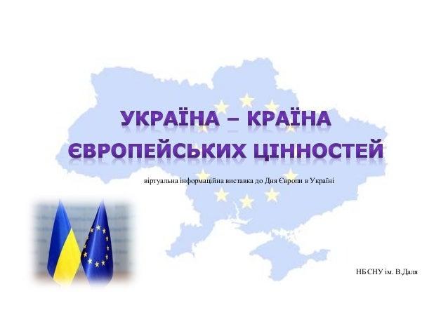 віртуальна інформаційна виставка до Дня Європи в Україні НБ СНУ ім. В.Даля