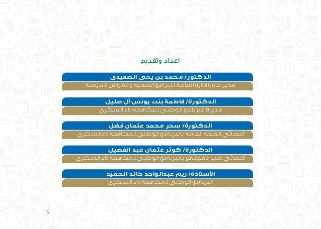 دليل الطبخ الصحي لمرضى السكري وزارة الصحة Slide 3