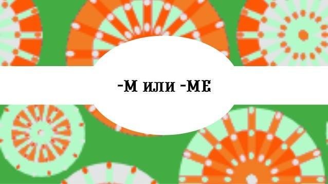 -М или -МЕ