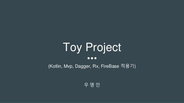 Toy Project (Kotlin, Mvp, Dagger, Rx, FireBase 적용기) 우 명 인